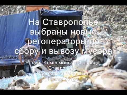 Радио «Комсомольская правда-Ставрополь» 14.05.2018 На Ставрополье выбраны новые регоператоры по сбору и вывозу мусора