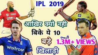 IPL 2019 AUCTION : जाने आखिर क्यो नही बिके ये 10 बड़े खिलाड़ी