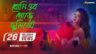 Download Video Romeor Khuje Juliyet | Mahiya Mahi | D A Tayeb | Bodiul Alam Khokon | Ondhokar Jogot Movie 2018 MP3 3GP MP4