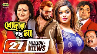 Video Bangla Movie | Khodar Pore Maa | খোদার পরে মা | Full Movie | Shakib Khan | Shahara MP3, 3GP, MP4, WEBM, AVI, FLV Desember 2018