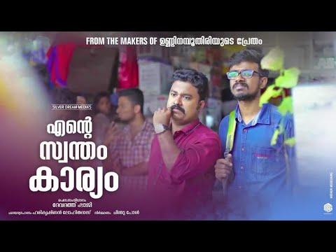 Ente Swantham Karyam  | Malayalam short film 2018 | Devadath Shaji | Harikrishnan Lohithadas