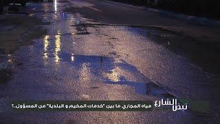 """نبض الشارع - مياه المجاري على """"الحدود""""...ما بين """"خدمات المخيم و البلدية"""" من المسؤول..؟"""