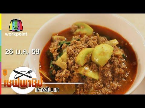 เชฟพาชิม | แกงสับนก,เนื้อปลาโอผัดพริกสามสี | 26 ม.ค. 59 Full HD