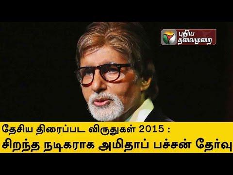 National-awards-Superstar-Amitabh-Bachchan-won-the-Best-Actor-award-for-Piku