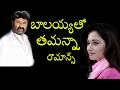 Balayya Tho Tamanna Romance  Filmystarss waptubes