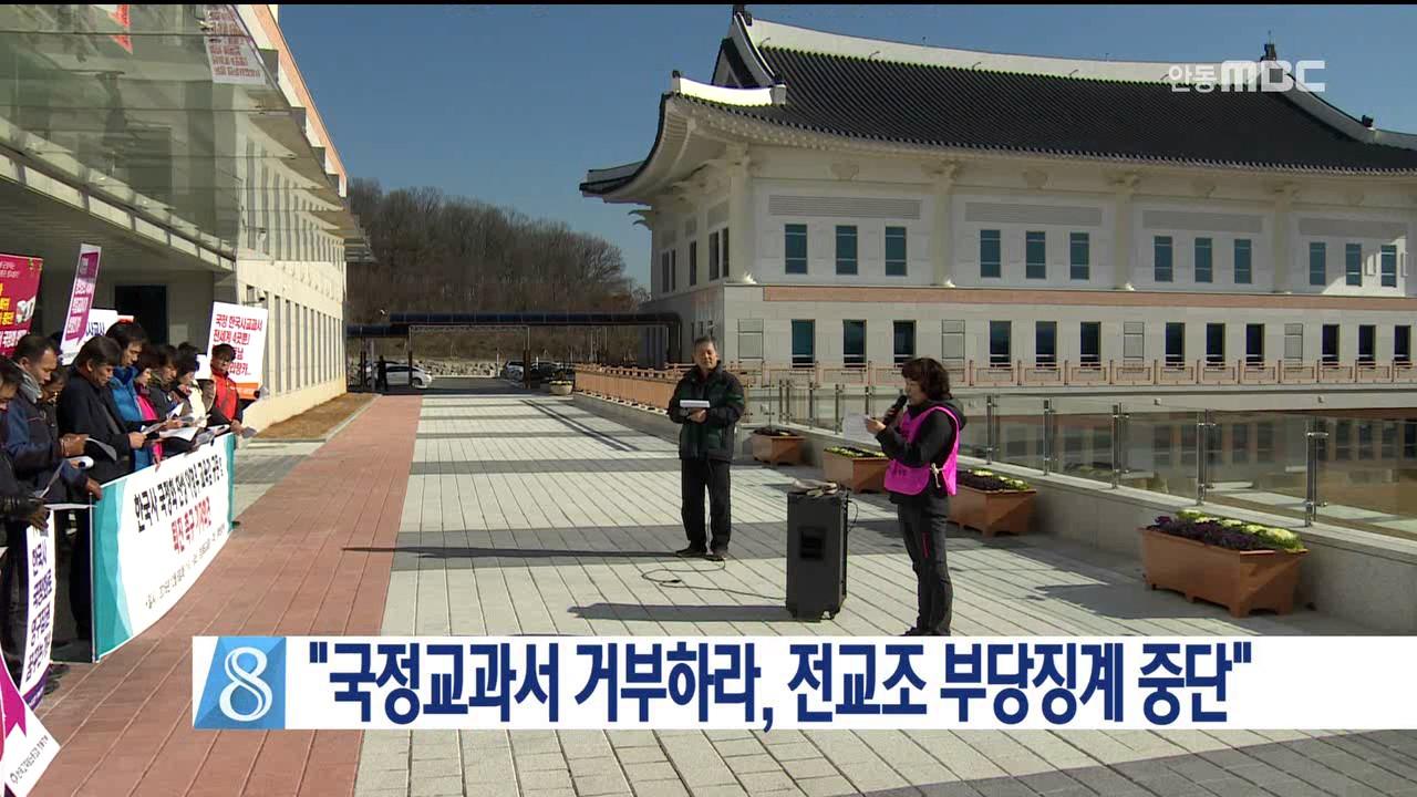 경북교육청 '국정교과서 찬성, 표적 징계' 규탄