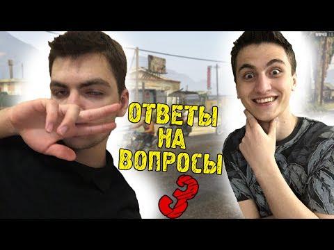 ОТВЕТЫ НА ВОПРОСЫ / НАБОР В СЪЕМОЧНУЮ КОМАНДУ || Fеllinу - DomaVideo.Ru
