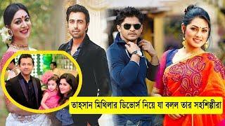 তাহসান মিথিলার ডিভোর্স নিয়ে যা বললেন তার সহশিল্পীরা  Tahsan Mithila Divorce  Bangla News TodayTo Subscribe Our Channel Click Here: goo.gl/T9TMqnFollow Us on Social Media SitesFacebook: https://www.facebook.com/ReporterTolpar/Twitter: https://twitter.com/ReporterTolparGoogle+: https://plus.google.com/+ReporterTolparVisit Our Channel to Get Latest and Exclusive Bangla NewsReporter Tolpar is one of the best news channel of bangladeshi people, Dhallywood news, Tollywood news and Showbiz Taroka news and all of our bangladeshi exclusive news, To get any kind of Bangladesh Cricket update and news stay with usTo get Latest news subscribe our channel and stay connected with us, and don't forget to like, comment and share our videos,বিশেষ সতর্কিকরন : এই চ্যানেলের কোন ভিডিও যদি কোন বেক্তি বিনা অনুমতিতে ব্যাবহার করে তাহলে তার বিরুদ্ধে ইউটিউব কপিরাইট আইন অ্যান্ড দেশের সাইবার অপরাধ আইনের মাধ্যমে বাবস্থা নেওয়া হবে। Important Notice: If anyone use this channel video, we will take action as YouTube copyright law.