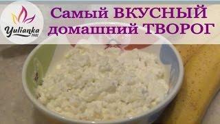 Download Video Вкусный творог в домашних условиях - рецепт приготовления .mp4, mkv, avi, 3gp - downloadmp3baru.co