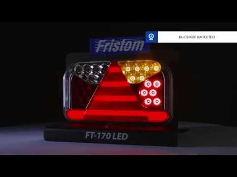 Светодиодные фонари Фристом FT-170