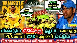 Video மீண்டும் CSK அணிக்கு ஆப்பு வைத்த IPL Council ! சென்னை மட்டும் ஏன் இந்த துரேகம் ? IPL 2018 MP3, 3GP, MP4, WEBM, AVI, FLV Maret 2018