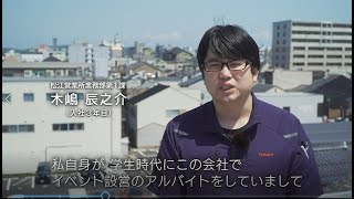 北陽ビル管理株式会社の紹介動画サムネイル