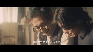 ナオト・インティライミ - 未来へ (日本赤十字社 平成28年はたちの献血キャンペーンソング)