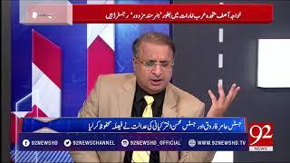 Video Muqabil | Rauf Klasra | Khawaja Asif disqualified under Article 62 one F | 26 April 2018 MP3, 3GP, MP4, WEBM, AVI, FLV Mei 2018