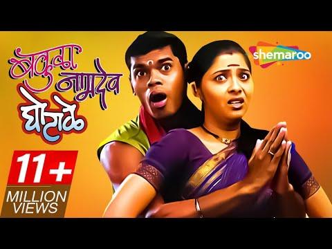 Bakula Namdev Ghotale (2007) - Bharat Jadhav - Vijay Chauhan - Siddharth Jadhav - Shemaroo Marathi
