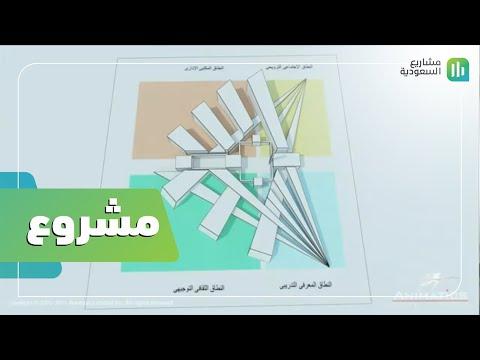 تصميم مقترح لمقر رئاسة هيئة الأمر بالمعروف
