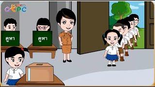 สื่อการเรียนการสอน ประชาธิปไตยใบเล็ก ป.3 ภาษาไทย