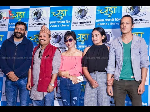 (New Nepali Movie CHANGA Trailer Release | Budhhi Tamang, Reshma Timilsina - Duration: 10 minutes.)
