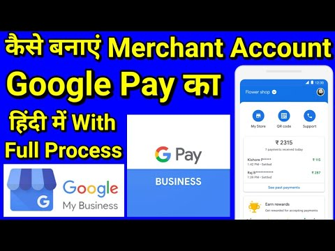 Google Pay Merchant Account कैसे बनाये | How To Create Google Pay Merchant Account |