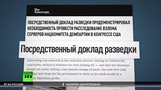 Экс-советник штаба Трампа: Доклад о кибератаках России — попытка дискредитировать будущие реформы