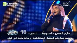 Arab Idol  -حلقة الشباب - فارس المدني - يا غالي الأثمان