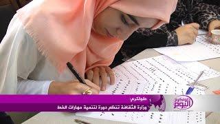 وزارة الثقافة تنظم دورة لتنمية مهارات الخط في مكتبة بلدية طولكرم