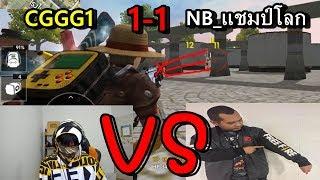 Free Fire แข่งกับแชมป์ประเทศไทย CGGG 1-1 NB_NutTH