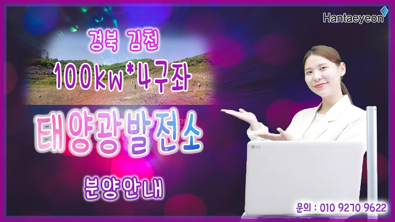 경북 김천 100kw 4구좌…