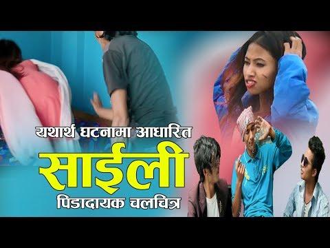 (सार्इली || New Nepali Short movie 2075, 2018 || Social Awareness - Duration: 11 minutes.)