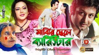 Video Majhir Chele Barrister - মাঝির ছেলে ব্যারিস্টার | Amin Khan | Nodi | Amit Hasan | Bangla Movie MP3, 3GP, MP4, WEBM, AVI, FLV Desember 2018
