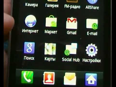Скачать Меню Айфона На Андроид Samsung Galaxy Ace