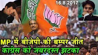 MP चुनाव में BJP की शानदार जीत, विधानसभा चुनाव से पहले कांग्रेस को जबरदस्त झटका लगा Madhya Pradesh Nagar Palika Election Results declared, BJP scores big, beats Congress in local body pollsLike, Comment & ShareSubscribe Our Channelhttps://www.youtube.com/channel/UCaf0wu3R1I6MdXG_upOk2vwVisit Our Websitehttp://www.pyarauttarakhand.comLike Our Facebook Pagehttps://www.facebook.com/PyarauttarakhandFollow us on Twitterhttps://twitter.com/PyaraUKFollow on Google+https://plus.google.com/u/0/+PyaraUttarakhand