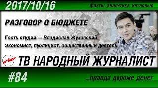 ТВ НАРОДНЫЙ ЖУРНАЛИСТ #84 «Разговор о бюджете» Владислав Жуковский