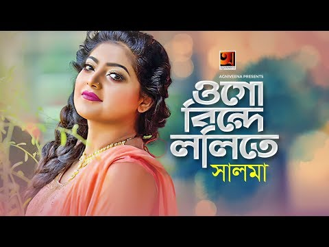 Ogo Binde Lolite    ওগো বিন্দে ললিতে    SALMA    Bangla New Song 2020    Official Lyrical Video