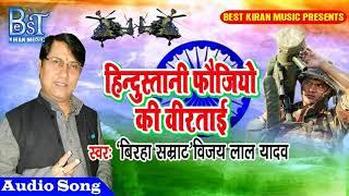 इस बिरहा को सुन के कलेजा काप  उठेगा// Hindustani Phauji  //Bhojpuri Birha Gayak Vijay Lal Yadav