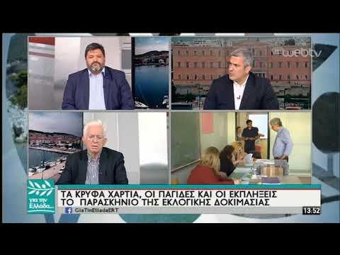 Γιώργος Καραμπελιάς & Φαήλος Κρανιδιώτης στον Σπύρο Χαριτάτο | 27/05/19 | ΕΡΤ