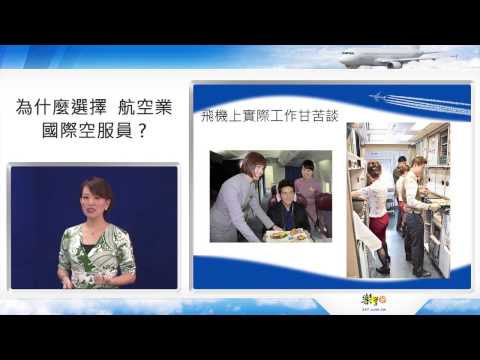 樂學網線上補習-航空就業-邊玩邊工作-迷人的航空業