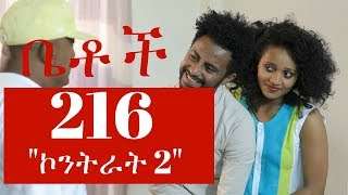 "Betoch - ""ኮንትራት 2"" Betoch Ethiopian Comedy series Episode 216"