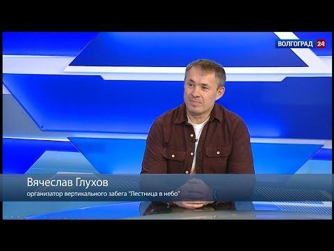 "Вячеслав Глухов, организатор вертикального забега ""Лестница в небо"""