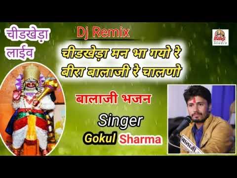 चीडखेड़ा मन भा गयो रे !! न्यू बालाजी भजन !! गोकुल शर्मा !! New Rajasthani Bhajan !! चीडखेड़ा लाईव