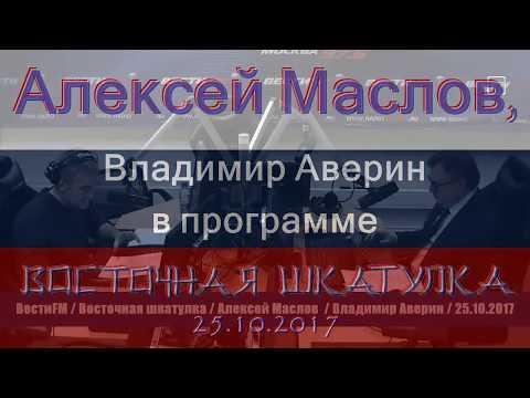 Китай возвращается к идеи мегаимперии. Алексей Маслов. 25.10.2017 - DomaVideo.Ru