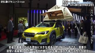 東京モーターショー/高級車・SUVに注目 各社、来年に新車投入(動画あり)