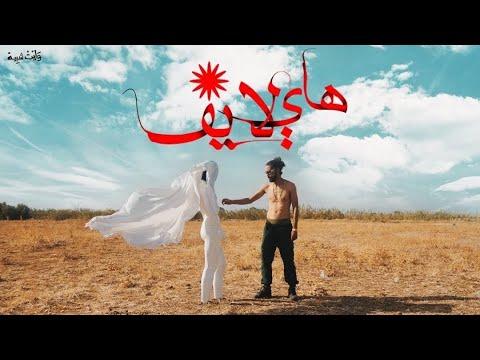 Dabl De _ High Life /أخرج من بالي (Official Music Video)