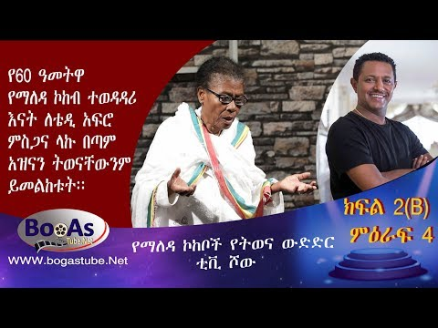 Very funny Ethiopian Acting Competition show