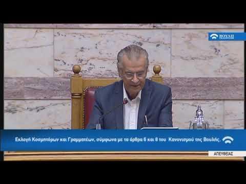 Εκλογή Κοσμητόρων και Γραμματέων   (01/10/2018)