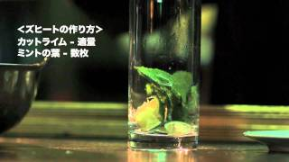 Video Zubrowka★cocktail _Zujito (ズブロッカ★カクテル_ズヒート) MP3, 3GP, MP4, WEBM, AVI, FLV Maret 2019
