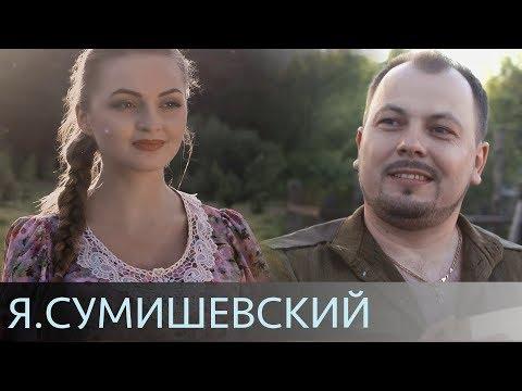 Я. Сумишевский - \Любовь\ (официальное видео) - DomaVideo.Ru