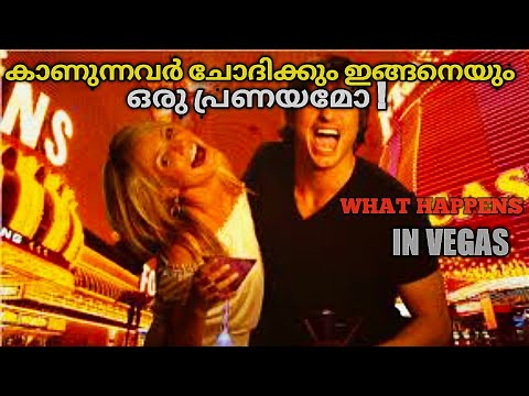 What Happens In Vegas(2008) Hollywood Movie Explained By Malayalam! ഇങ്ങനെയും പ്രണയമോ