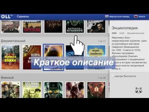Обновление плагина OLL.TV для медиаплееров DuneHD