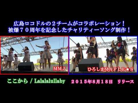 『ここから / Lalalalullaby』 フルPV (ひろしまMAPLE★S #ひろしまMAPLES)